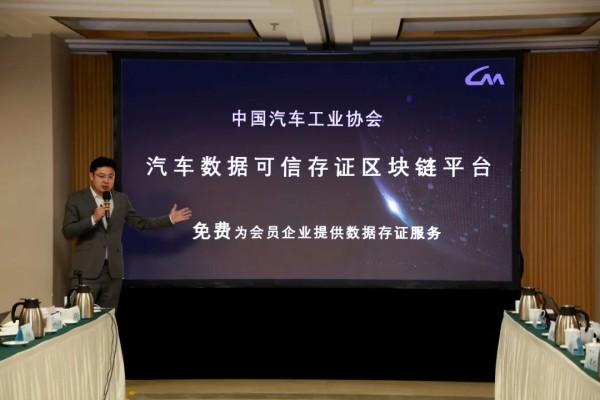 中汽协发布区块链平台 解决车企数据存证问题