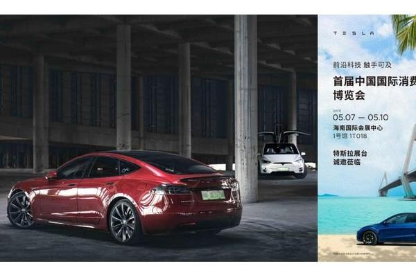 特斯拉Model S Plaid或亮相中国国际消费品博览