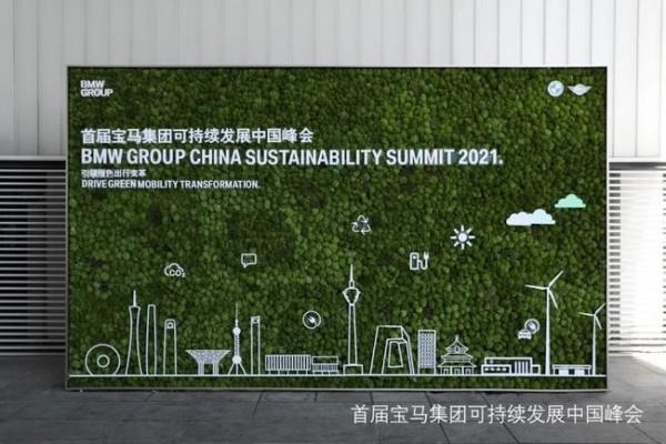 宝马首届可持续发展中国峰会:向全面碳中和进发