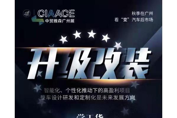 """CIAACE雅森展""""连市县·通门店""""联通产业链门店市场"""