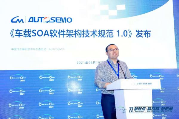 孟超:AUTOSEMO发布《车载SOA软件架构技术规范1.0》