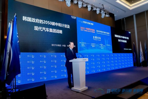 李赫埈:韩国2050碳中和国家计划及现代汽车集团