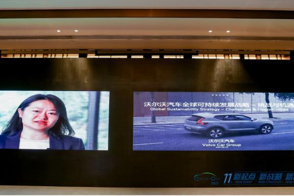 刘真:沃尔沃汽车全球可持续发展战略的挑战与机遇