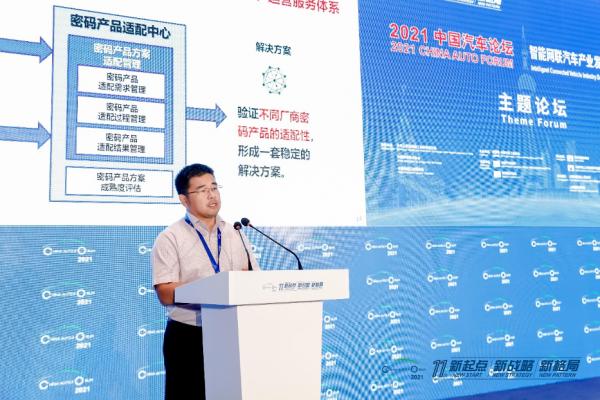 刘鹏:新能源汽车网联大数据平台安全加密技术应用探索