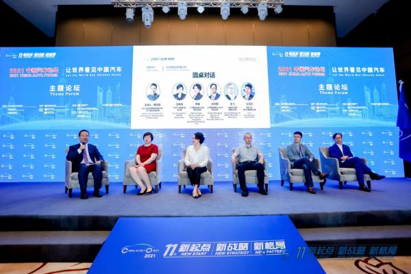 圆桌对话:中国品牌如何共进共赢
