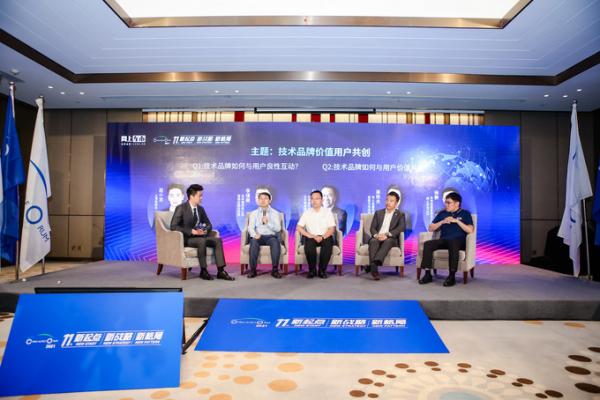 圆桌对话:车企、媒体大咖共话,探讨汽车技术品牌营销之道