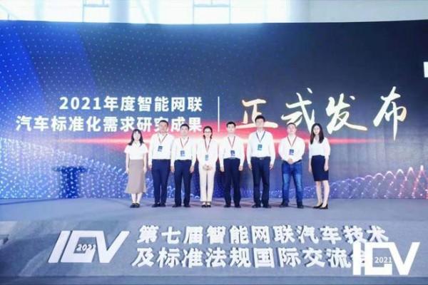 第七届智能网联汽车技术及标准法规国际交流会(