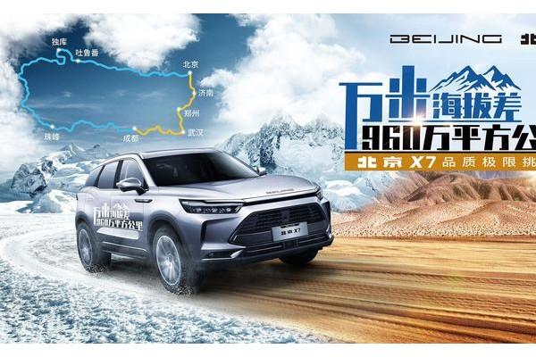 北京X7品质极限挑战正式启程 海拔万米差、超一