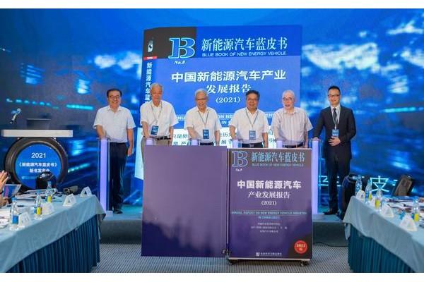 2021年新能源汽车蓝皮书正式发布