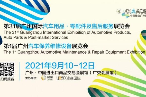 中贸雅森广州展延期至9月10-12日举办