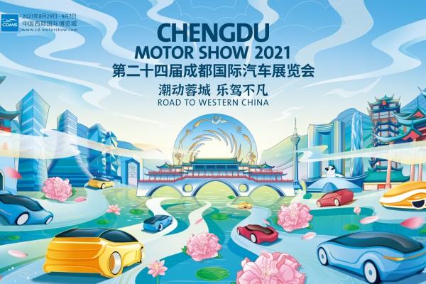2021成都国际汽车展览会 将于8月29开幕