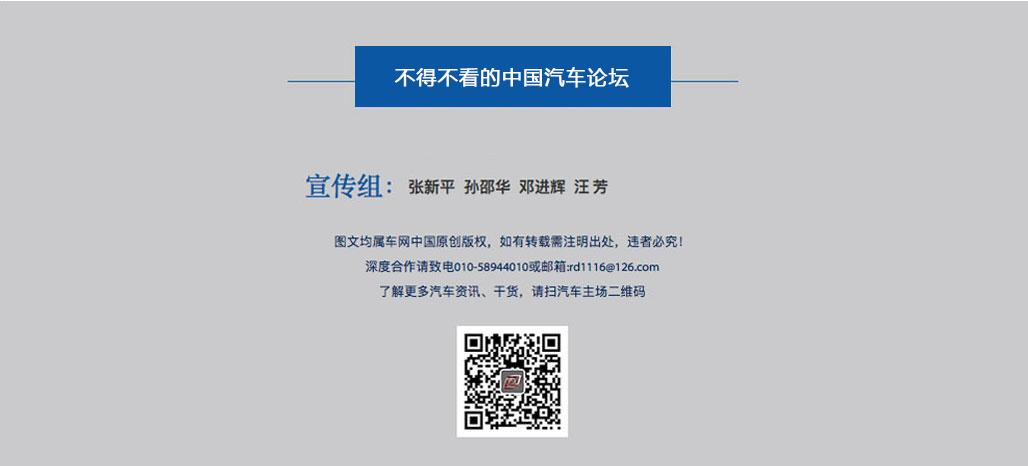 2021中国汽车产业发展(泰达)国际论坛
