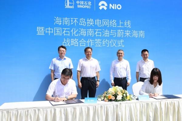 中国石化与蔚来战略合作 合建充换电站在琼海投