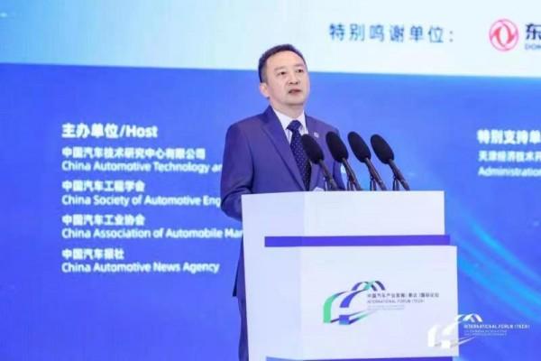 【开幕大会】李伟:把握战略新机遇,拥抱汽车新时代