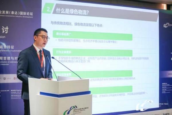 【专题研讨】李弢:绿色物流发展现状及趋势研判