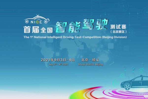 首届全国智能驾驶测试赛参赛(北京赛区)精彩视频