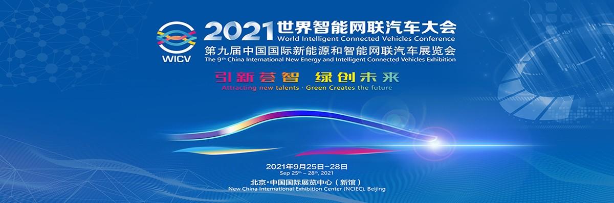 2021世界智能网联汽车大会