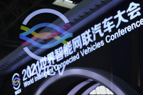 引新荟智 绿创未来  2021世界智能网联汽车大会暨展览会在京隆重开幕
