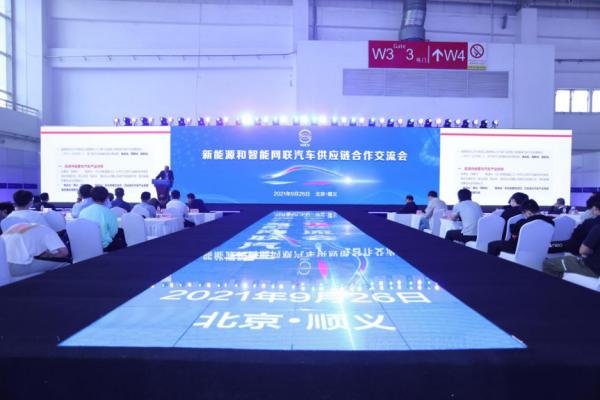 新能源和智能网联汽车供应链合作交流会在京召开