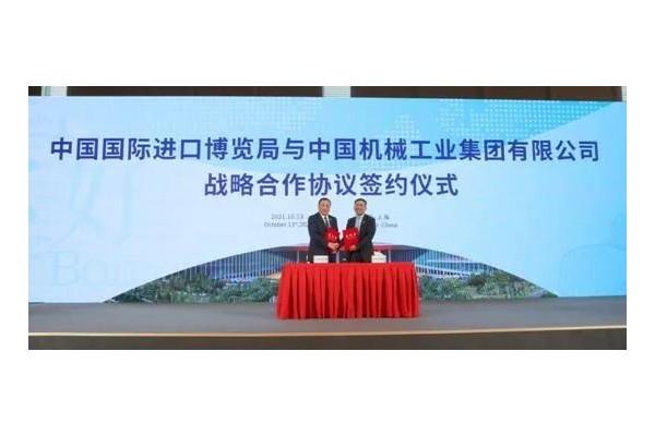 进口博览局与国机集团战略合作