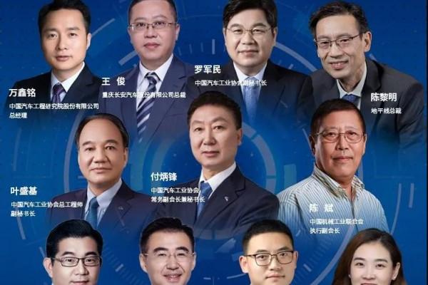 2021中国汽车供应链大会今天在重庆开幕