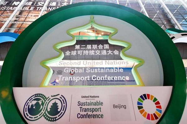习近平在第二届联合国全球可持续交通大会开幕式